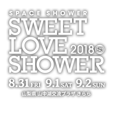 SWEET LOVE SHOWER 2018 開催決定