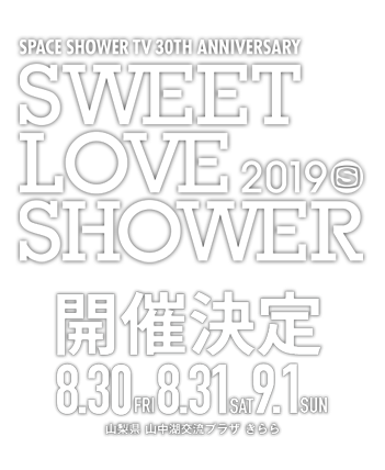 SWEET LOVE SHOWER 2019 開催決定