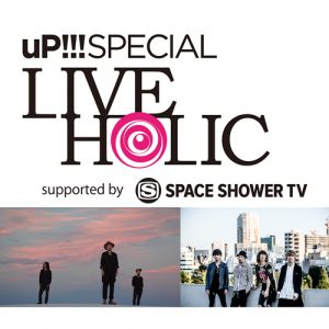 「uP!!!SPECIAL LIVE HOLIC vol.11 supported by SPACE SHOWER TV」開催!ACIDMAN、SUPER BEAVER が新潟で激突!初となるこの2マンが「LIVE HOLIC」で実現!