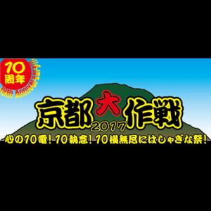 スペースシャワーTV、今年も10-FEET主催フェスを独占オンエア! 「京都大作戦2017 ~心の10電!10執念!10横無尽にはしゃぎな祭!~」 3DAYSの模様を3週連続でお届け!
