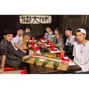 10-FEET主催「京都大作戦2017」開催直前! 毎年恒例「モンスターロック 京都大作戦会議」をスペースシャワーTVでオンエア! SUPER BEAVERは高級焼肉を食べられるのか!?先輩の10-FEETがジャッジ!