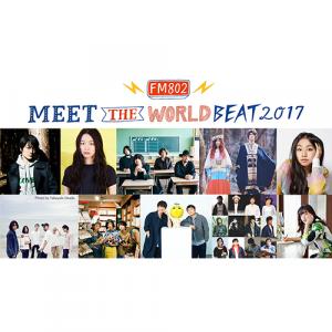スぺースシャワーTVにて、FM802が主催する日本最大級の野外フリーコンサート 「FM802 MEET THE WORLD BEAT 2017」の生中継を独占放送!入手困難なプレミアムチケットのプレゼントもスタート!