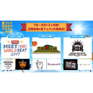 スペースシャワーTVは7月から3ヶ月、夏フェス尽くし!夏フェス見るならスペシャ一択!GREENROOM、京都大作戦、RISING SUN ROCK FESTIVALなど全国各地の人気フェスを独占オンエア!