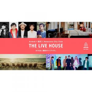 """今話題のAirbnbと「音楽×旅」コラボ!福耳、Awesome City Clubが""""おうち""""でLIVE!?スペシャアプリで8/20に福耳ライブの生配信決定!"""