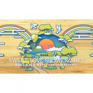 『SPACE SHOWER SWEET LOVE SHOWER 2017』の模様を「スペシャアプリ」とauの動画配信サービス「ビデオパス」「うたパス」で配信決定!