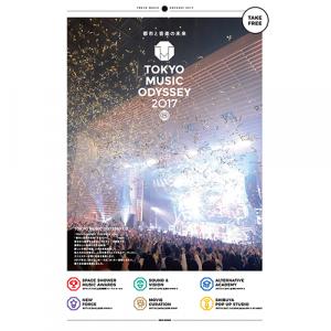 「TOKYO MUSIC ODYSSEY2017」まとめタブロイド冊子、9/18(月・祝)配布開始!
