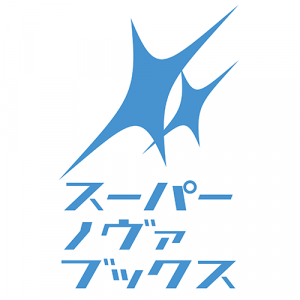 クラウドファンディングを活用したノベル出版&コンテンツ育成プロジェクト 「スーパーノヴァブックス」のローンチを記念した スーパーノヴァブックス緊急大企画会議 9/21(木)ニコ生で生配信