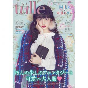 ほんの少しのファンタジーと、可愛い大人服♥ SPACE SHOWER BOOKSより女性向けのファッション雑誌「tulle(チュール)」登場!