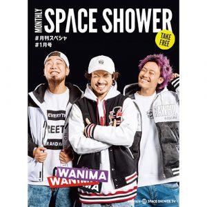 スペースシャワーTVが発行するフリーマガジン「月刊スペシャ」の 1月号が12/20(水)から配布スタート! 表紙・巻頭特集はWANIMA!