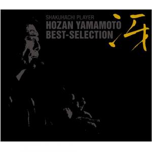 スペースシャワーミュージックが和傳社と共同制作した 「尺八 山本邦山冴」(CD5枚組)が  2017年度の文化庁 芸術祭 レコード部門 大賞(文部科学大臣賞)を受賞