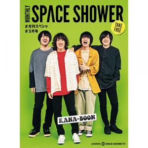 スペースシャワーTVが発行するフリーマガジン「月刊スペシャ」の3月号が明日2/20(火)から配布スタート!表紙・巻頭特集はKANA-BOON!