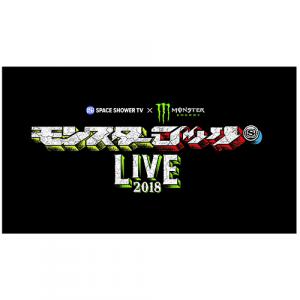 スペースシャワーTVが誇るロック専門番組「モンスターロック」と日本のロックシーンを応援する「Monster Energy」がタッグを組み、最強のライブイベントを開催!!SPACE SHOWER TV × Monster Energy モンスターロック LIVE 2018 東名阪3か所にて開催決定!全出演アーティスト9組一挙に発表!!