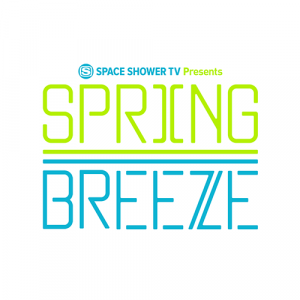 SPACE SHOWER TV Presents SPRING BREEZE 2018 第2弾出演アーティストで竹原ピストル / CHAI の出演を発表!