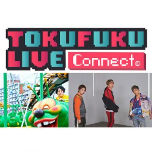 「TOKUFUKU LIVE Connect! Vol.​3​」開催!出演は岡崎体育​​ VS ​w-inds.​​。世紀の対決が実現!​​