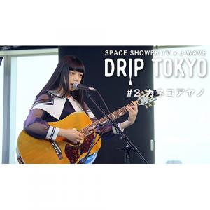 スペシャ×J-WAVEの公開収録企画「DRIP TOKYO」より、カネコアヤノのライブ映像を公開!
