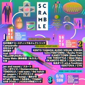 ジャンル、カテゴリをも超越したラインナップが揃う「SCRAMBLE」が登場! 2Days 開催。今を代表するジャンルレスなアーティストが日本各地から渋谷に集結!!