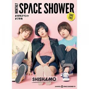 スペースシャワーTVが発行するフリーマガジン「月刊スペシャ」の7月号は明日6/20(水)から配布スタート!表紙・巻頭特集はSHISHAMO!
