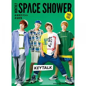 スペースシャワーTVが発行するフリーマガジン「月刊スペシャ」の8月号は7/20(金)から配布スタート!表紙・巻頭特集はKEYTALK!