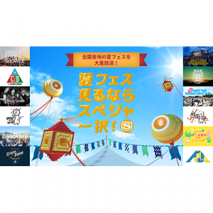 「京都大作戦」「RISING SUN ROCK FESTIVAL」「DEAD POP FESTiVAL」など全国各地の人気フェスを大量オンエア!スペシャ特製タオルが当たるキャンペーンも! スペースシャワーTVは7月から夏フェス尽くし!夏フェス見るならスペシャ一択!