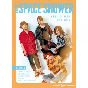 スペースシャワーTVが発行するフリーマガジン「月刊スペシャ」の 9月号は8/20(月)から配布スタート! 表紙・巻頭特集はクリープハイプ!