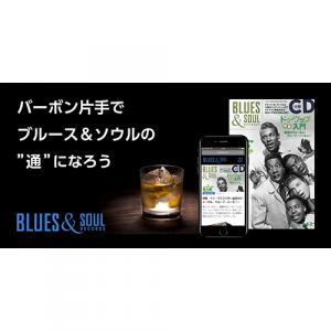 エキサイトとスペースシャワーネットワークが共同プロジェクト 日本唯一のブルース・ソウル・ゴスペルの専門誌「blues & soul records」WEB版サイトをスタート ~8月1日より公開~