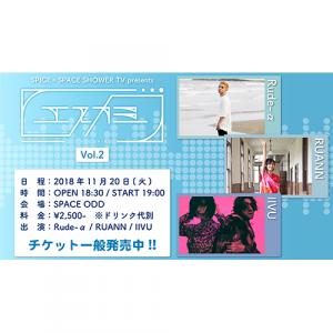 Rude-α、RUANN、IIVU出演!SPICEとスペースシャワーTVのコラボイベント ⾳楽ファン必聴のアーティストを紹介する『エスカミVol.2』開催!