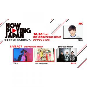 New10/30(火)新木場STUDIO COASTで開催「NOW PLAYING JAPAN LIVE vol.2」!大注目のシンガーソングライター・平井 大が出演!楽曲再生数により電波少女も出演決定!
