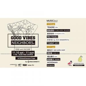 音楽好きからはじめるフード&カルチャーイベント 「GOOD VIBES NEIGHBORS」第3回開催決定!堀込泰行・TENDREがライブ、曽我部恵一・澤部渡らがDJをプレイする2日間