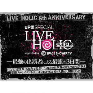 LIVE HOLIC 5周年を記念して、過去の出演者が集うextra公演を 幕張メッセイベントホール2DAYS&初の大阪にて開催決定! 最強の出演アーティスト発表