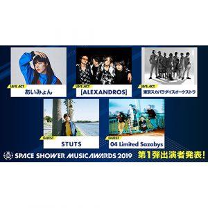 「SPACE SHOWER MUSIC AWARDS 2019」出演者第1弾を発表 あいみょん、 [ALEXANDROS]、東京スカパラダイスオーケストラがライブ出演 ゲストアーティストとしてSTUTS、04 Limited Sazabysが登場!