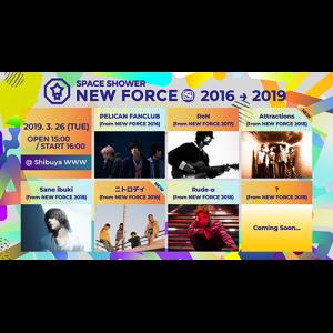 最注目新人アーティスト選出企画「SPACE SHOWER NEW FORCE」のイベントにAttractionsとニトロデイの出演が決定!