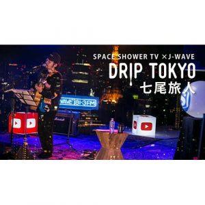 スペシャ×J-WAVEの公開収録企画「DRIP TOKYO」より、 七尾旅人のライブ映像を公開!