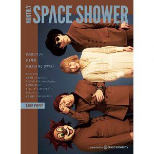 スペースシャワーTVが発行するフリーマガジン「月刊スペシャ」の3月号は2月20日(水)から配布スタート!表紙・巻頭特集はSEKAI NO OWARI!