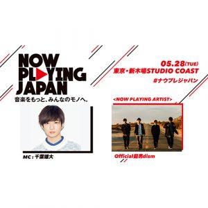 音楽ストリーミングサービスからヒットを生み出す「NOW PLAYING JAPAN」主催イベントにOfficial髭男dismが出演決定!今回もMCを務めるのは千葉雄大!