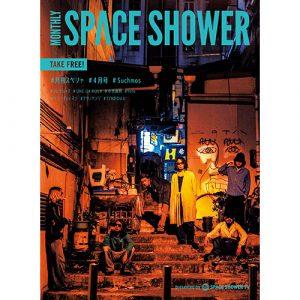 スペースシャワーTVが発行するフリーマガジン「月刊スペシャ」の4月号は3/20(水)から配布スタート! 表紙・巻頭特集はSuchmos!
