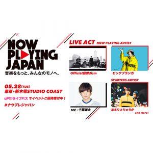 5/28(火)新木場STUDIO COASTで開催「NOW PLAYING JAPAN LIVE vol.3」にビッケブランカが出演!また、参加サービスの再生回数により まるりとりゅうがの出演も決定!