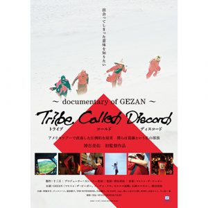 映画『Tribe Called Discord:Documentary of GEZAN』待望の劇場予告編が完成!