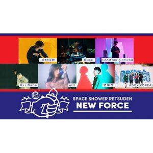最注目新人アーティストが選出!「SPACE SHOWER RETSUDEN NEW FORCE」今年のアーティスト第1弾発表!Shimokitazawa SOUND CRUISINGとのコラボも決定!