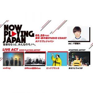 5/28(火)新木場STUDIO COASTで開催する「NOW PLAYING JAPAN LIVE vol.3」に andropの出演が決定! 各アーティストのイチオシ楽曲だけを集めたプレイリスト企画もスタート!