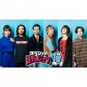 スペシャの人気レギュラー番組「スペシャのヨルジュウ♪」で サプライズ発表!渋谷龍太(SUPER BEAVER)が新VJに決定! 5月からレギュラーVJとして番組を盛り上げる!