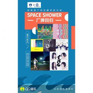 SPACE SHOWER MUSICとテンセント・ミュージック・エンターテインメント・グループが業務提携し、中国市場での楽曲配信を本格始動