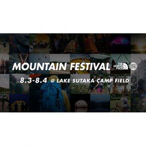 アウトドアと音楽を楽しむ2日間。SPACE SHOWER TV×THE NORTH FACE、「MOUNTAIN FESTIVAL」を開催!