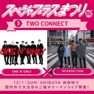 12月1日(日)に開催するスペースシャワーTVプラス主催ライブイベント! 「スペシャプラスまつり」第3公演出演アーティストは ONE N' ONLY と INTERSECTION !