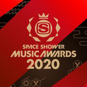 新型コロナウイルス感染拡大に伴う SPACE SHOWER MUSIC AWARDS 2020 無観客開催に関するお知らせ