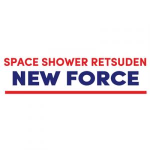 新型コロナウイルス感染拡大に伴う SPACE SHOWER RETSUDEN NEW FORCE イベント開催中止に関するお知らせ