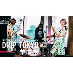 スペシャ×J-WAVEの公開収録企画「DRIP TOKYO」、羊文学のライブ映像をプレミア公開!