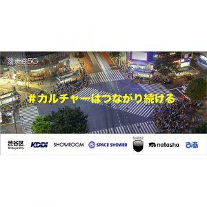 ライブ映像の撮影・配信など オンラインライブを軸にしたエンターテインメントの取り組みを開始 ~新型コロナウイルス感染症の影響を踏まえ、渋谷エンターテイメントプロジェクトを通じ、全国のライブイベントへ活動支援を拡大~