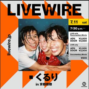 くるり「[特Q]ツアー リハーサルの記録」7月4日よりLIVEWIREで配信スタート!