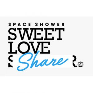 SWEET LOVE SHOWERのオンラインイベント SPACE SHOWER SWEET LOVE SHARE supported by au 5G LIVE 2020年8月29日(土)、30日(日)開催決定!
