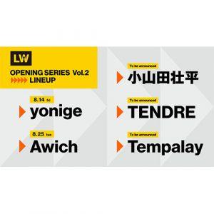 スペースシャワーが手掛けるオンライン・ライブハウス「LIVEWIRE」オープニングシリーズ第2弾を発表! yonige / Awich / 小山田壮平/ TENDRE / Tempalay